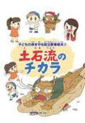 子どもの命を守る防災教育絵本2 「土石流のチカラ」