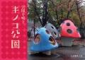 公園手帖2 キノコ公園