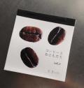 コーヒーとおともだち vol.3