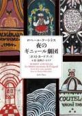 夜のギニョール劇団 (ロベール・クートラス ポストカードブック)