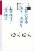 凶区(新刊書籍)