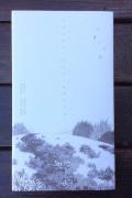 九画十六詩,井上洋子,須藤由希子
