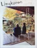 Lingkaran (リンカラン) vol.9