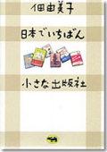 日本でいちばん小さな出版社