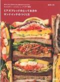 ミアズブレッドのとっておきのサンドイッチのつくり方