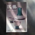 日本民藝館機関誌『民藝』 591号(2002年3月発行)