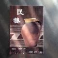 日本民藝館機関誌『民藝』 595号(2002年7月発行)