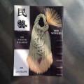 日本民藝館機関誌『民藝』 698号(2011年2月発行)