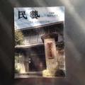 日本民藝館機関誌『民藝』 701号(2011年5月発行)