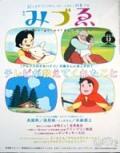 季刊みづゑ 2004秋号12   (used)