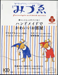 季刊みづゑ 2005/05/20発売号 (15号)  (used)