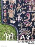 苗族刺繍博物,ミャオ族の刺繍とデザイン
