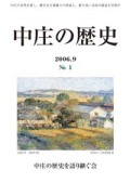 中庄の歴史 創刊号