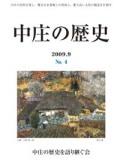 中庄の歴史 第4号