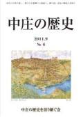 中庄の歴史