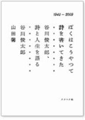 『ぼくはこうやって詩を書いてきた —谷川俊太郎、詩と人生を語る—』