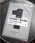 SLANT  タブロイド誌 「1」 石川直樹+奈良美智「ここより北へ」
