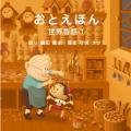 おとえほん 世界昔話【1】