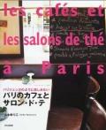パリのカフェとサロン・ド・テ