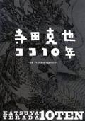 寺田克也 ココ10年