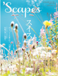 'Scapes (スケープス) 2014年 06月号