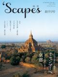 'Scapes (スケープス) 2013年 06月号