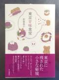 東京甘味食堂 ,若菜晃子