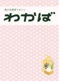 青少年教育マガジン わかば おこめ号