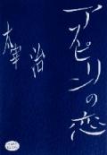 アスピリンの恋—太宰治(新刊書籍)