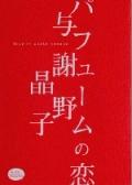 パフュームの恋ー与謝野晶子(新刊書籍)