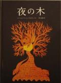 夜の木 {第5刷](新刊書籍)