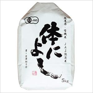 【有機JAS認定】 体によし 玄米5kg 合鴨農法コシヒカリ