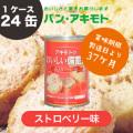 ※ご予約(ご注文後製造)【防災・長期保存】 アキモトのおいしい備蓄食 パンの缶詰 ストロベリー味 1ケース(24缶)