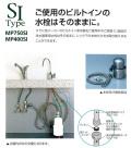 マルチピュア浄水器 MP750SI