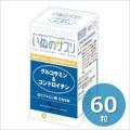 【いぬのサプリ】 グルコサミン&コンドロイチン 60粒