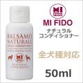 【ペットケア】 MIFIDO オーガニックナチュラルコンディショナー 50ml
