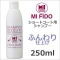 【ペットケア】 MIFIDO ショートコート用オーガニックシャンプー 250ml
