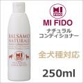 【ペットケア】 MIFIDO オーガニックナチュラルコンディショナー 250ml