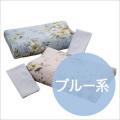 【強力磁気入り・健康枕】 ニュー磁気まくら ブルー系枕カバー付