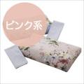 【強力磁気入り・健康枕】 ニュー磁気まくら ピンク系枕カバー付