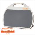 【遠赤外線暖房機】スポットウォーム RH-151