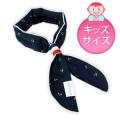 【メール便商品】 ウォータークールスカーフ くるくるタッチ ネイビー 《キッズサイズ》