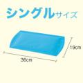 【熟睡アシストまくら・マット】 ゆ〜みん シングルサイズ(20cm×43cmに変更)