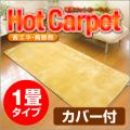【電磁波99%カット】 ホットカーペット 1畳用カバー付 ZC-10K