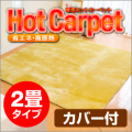 【電磁波99%カット】 ホットカーペット 2畳用カバー付 ZC-20K