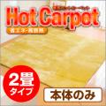 【電磁波99%カット】 ホットカーペット 2畳用本体 ZCB-20K