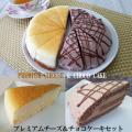 プレミアムチーズ&チョコケーキセット