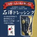石澤ドレッシング 3袋セット(お得!)