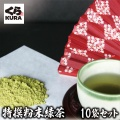 粉末緑茶詰め替え10袋