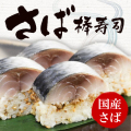 さば棒寿司